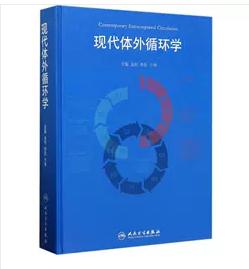 现代体外循环学        龙村  李欣  于坤  主编,新书现货,正版