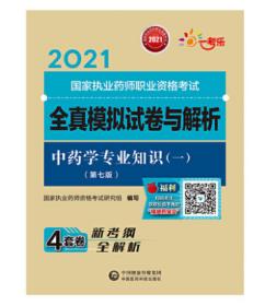 中药学专业知识 (一) (第七版)  (2021国家执业药师职业资格考试全真模拟试卷与解析),新书现货,正版