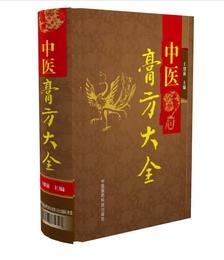 中医膏方大全  (精)        王绪前  主编,新书现货,正版