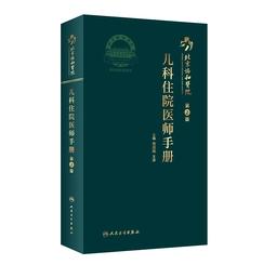 北京协和医院儿科住院医师手册   第2版       苟丽娟  王琳  主编,新书现货,正版