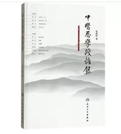 中医思学践悟录         张西俭   著,新书现货,正版