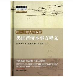 类证普济本事方释义        (清)·叶天士  著,张丽娟  林晶  点校,新书现货,正版