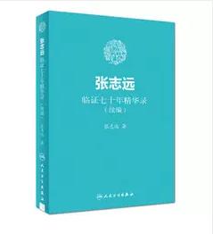 张志远临证七十年精华录        张志远    著,新书现货,正版