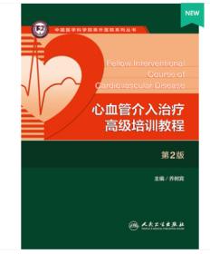 心血管介入治疗高级培训教程   第2版       乔树宾  主编,新书现货,正版