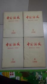 中国语文1966年1一4期,4本 双月刊