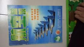 航空知识 2002年 6月