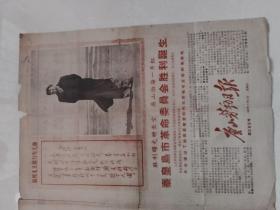 唐山劳动日报 1968年1月21日 秦皇岛革命委员会成立 专刊 (4版)