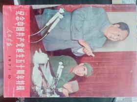 人民画报 纪念中国共产党诞生五十周年 1971.10   (重印版)