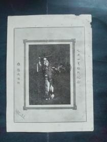1925年 ,程艳秋剧照、 赠言卡片