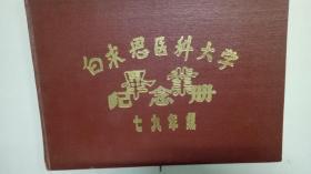 白求恩医科大学毕业纪念册七九年级