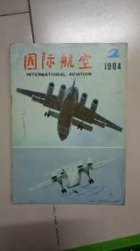国际航空 1984年 2月