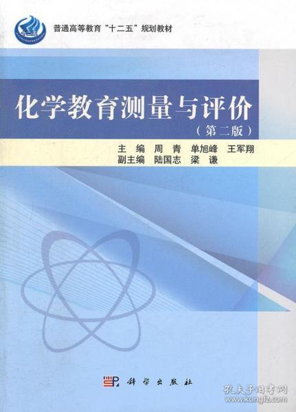 化学教育测量与评价(第2版)