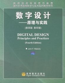 数字设计 : 原理与实践 [第四版]