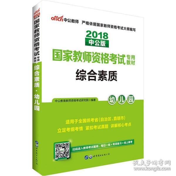 2013中公·教师考试·国家教师资格考试专用教材:综合素质幼儿园(新版)