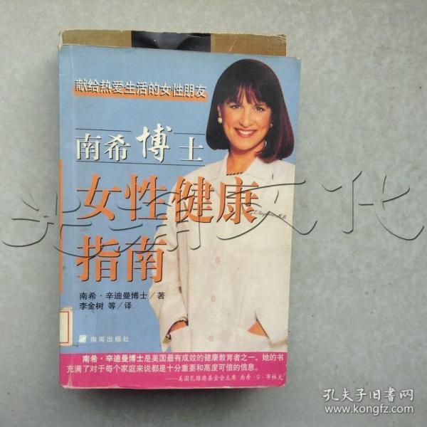 南希博士女性健康指南