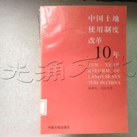 中国土地使用制度改革十年
