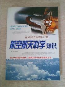 航空航天科学知识