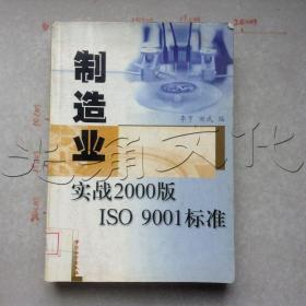 制造业实战2000版ISO9001标准