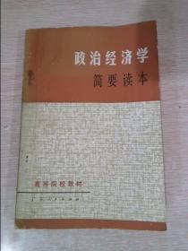 政治经济学简要读本