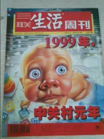 三联生活周刊1999年第19期