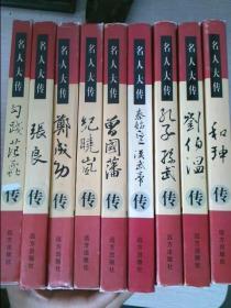 名人大传全19册