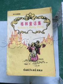 格林童话集英汉对照读物