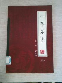 中华名方三