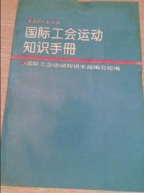 国际工会运动知识手册