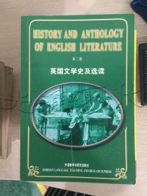 英国文学史及选读第二册