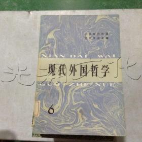 现代外国哲学第六辑