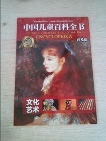 中国儿童百科全书文化艺术