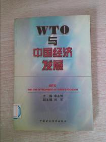 WTO与中国经济发展