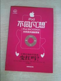 """ipod 不同凡""""想""""向苹果学创新营销"""