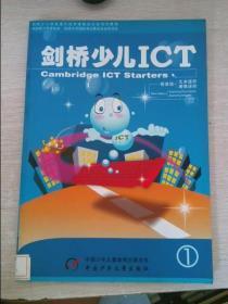 剑桥少儿ICT前进级 文体进阶 图像进阶