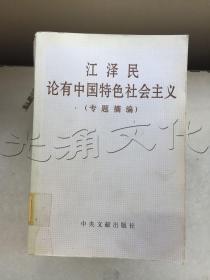江泽民论有中国特色社会主义专题摘编