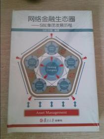 网络金融生态圈SBI集团发展历程