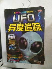 和冒险王一起穿越惊悚时空 彩图版UFO异度追踪