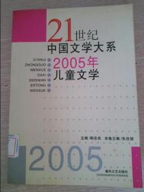 2005年儿童文学
