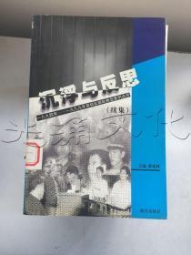 沉浮与反思续集1994~1999年深圳反腐败典型案例点评