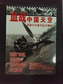 环球飞行苏联空军援华抗日专辑2005年第5期