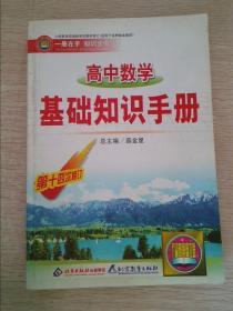 高中数学基础知识手册