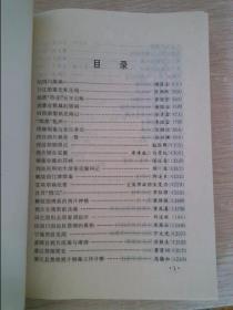 近代中国烟毒写真下册