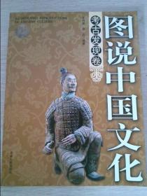 图说中国文化考古发现卷