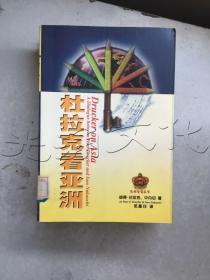 杜拉克看亚洲大师智慧丛书