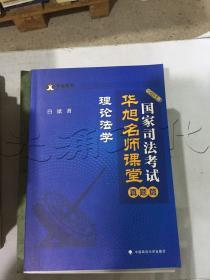 2015年国家司法考试华旭名师课堂理论法学真题篇