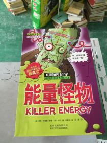 能量怪物可怕的科学