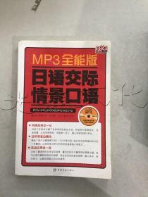 MP3全能版日语交际情景口语