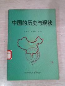 中国的历史与现状大学教育读本
