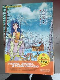 森林报美绘青少版冬
