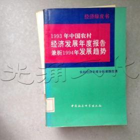 1993年中国农村经济发展年度报告兼析1994年发展趋势
